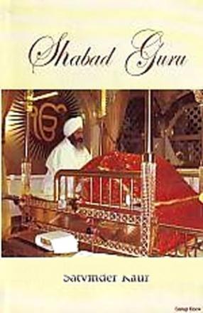 Shabad Guru