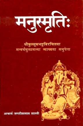 Manusmrti: Shri Kulluk Bhatt Virachitaya: With the Commentary of Kullukabhatta