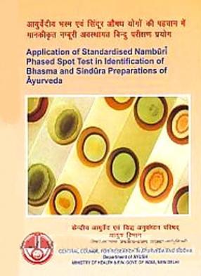 Application of Standardised Namburi Phased Spot Test in Identification of Bhasma and Sindura Preparations of Ayurveda