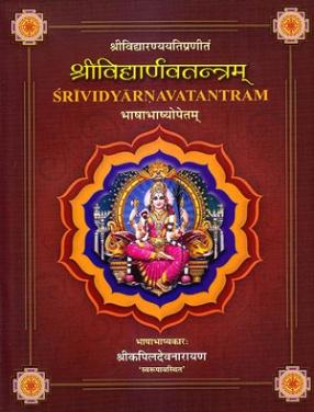 Srividyarnavatantram (In 2 Volumes, 5 Parts)