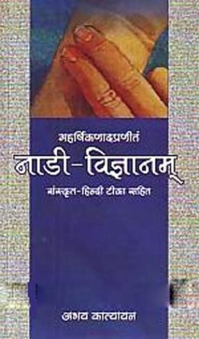 Maharsikanadapranitam's Nadivijnanam: Vivecini Hindivyakhyasahita-Parisistopambrhitam