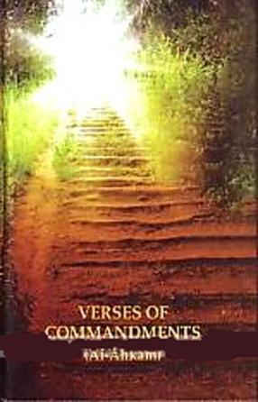 Verses of Commandments: Al-Ahkam