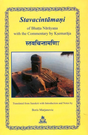 Stavacintamani of Bhatta Narayana with the Commentary by Ksemaraja: Translated from Sanskrit with Introduction and Notes