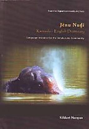 Jenu Nudi, A Multilingual Dictionary: Jenu Nudi-Kannada-English: Language Resource for the Jenukuruba Community