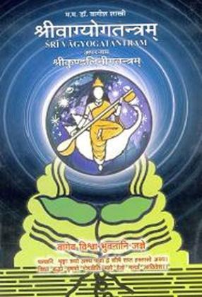 Srivagyogatantram Aparanama Srikundalinitantram