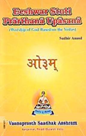 Eeshwar Stuti Prarthana Upasana: Worship of God Based on the Vedas