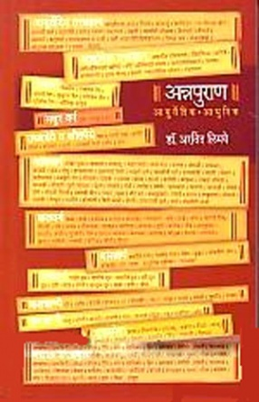 Annapuran: Ayurvedika Adhunika