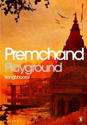 Playground: Rangbhoomi