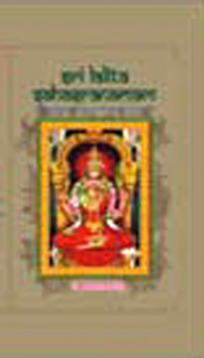 Sree Lalita Sahasranamam: With Transliteration of Samskrit Verses/Names: A lucid English Rendering and Commentaries