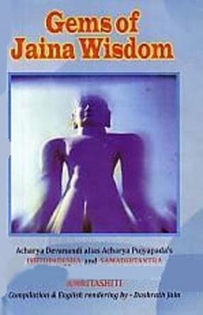 Gems of Jaina Wisdom: Acharya Devanandi Alias Pujyapadas Samadhi-Tantra and Istopadesha, Acharya Yogendu-Devas Amritashiti, Volume 4