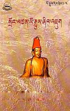 Thu Bhod Chen Mo'i Btsan Po'i Dus Skabs Kyi Bod Kyi Gnas Bab Las 'Phros Pa'i Sron Btsan Lo Rgyus Zib 'Jug