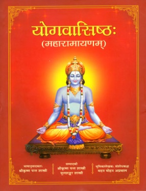 Yogavasistha: Maharamayanam: Sanskrit Text with Hindi Translation (In 6 Volumes)
