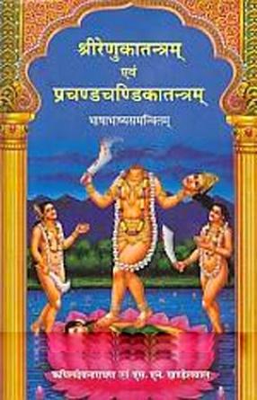 Srirenukatantram Evam Pracandacandikatantram: Bhasabhasyamanvitam