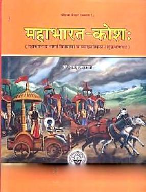 Mahabharata-Kosah: Mahabharatasya Namnam Vishayanam Ca Vyakhyatmika Anukramanika