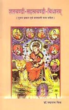 Satacandi-Sahasracandi-Vidhanam: Pujana Prakara Evam Saptasati Yantra Sahita