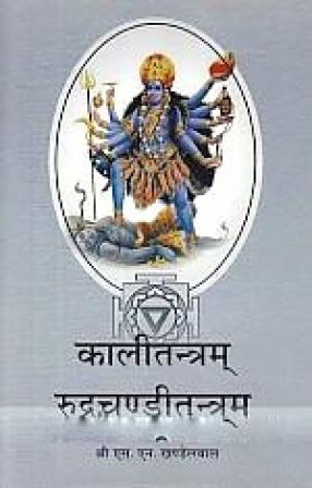 Kalitantram: Satippanabhasatikasahitam; Srirudracanditantram, Bhasatikasamanvitam