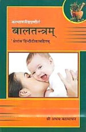 Balatantram: 'Sreyamsa' Hinditikasahitam