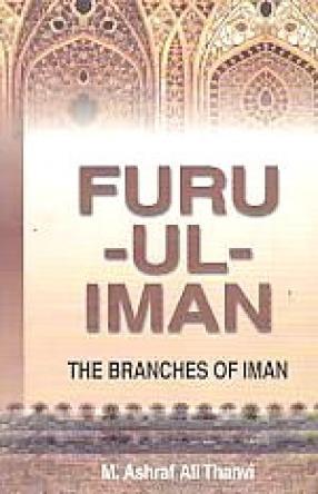 Furu-Ul Iman: The Branches of Iman