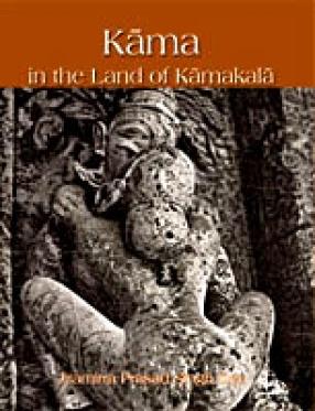 Kama in the Land of Kamakala