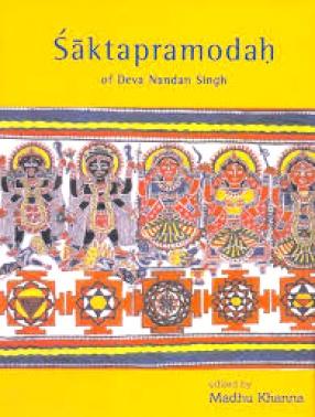 Saktapramoda: Of Deva Nandan Singh