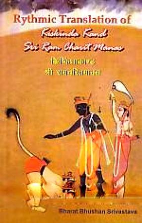 Rythmic Translation of Kiskinda Kand, Sri Ram Charit Manas = Kishkindhakanda, Sri Rama Caritamanasa