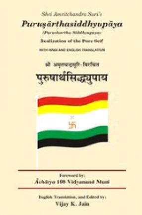 Sri Amritchandra Suri's Purusarthasiddhyupaya (Purushartha Siddhyupaya) = Realization of the Pure Self: With Hindi and English Translation = Sri Amrtacandrasuri-Viracita Purusarthasiddhyupaya