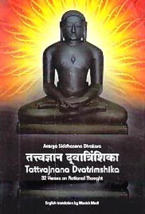 Tattvajnana Dvatrimshika: 32 Verses on the Knowledge of Truth