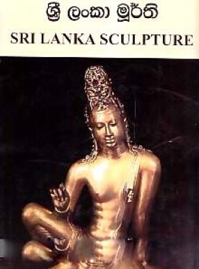 Sri Lanka Sculpture: Bodhisattva