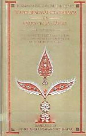 Srimad Bhagavadgita Rahasya: Containing the Original Sanskrit Stanzas, Their English Translation & Commentaries on the Stanzas