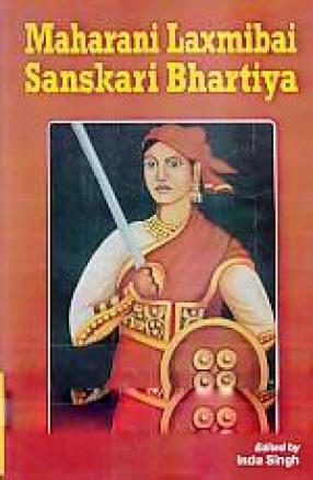 Maharani Laxmibai Sanskari Bhartiya