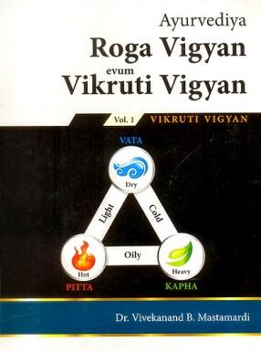 Ayurvediya Roga Vigyan Evum Vikruti Vigyan, Volume 1