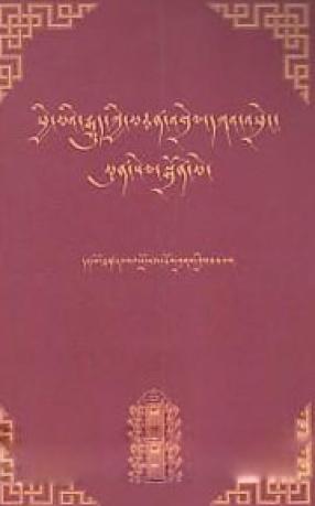 Phyi Ma'i Rgyud Kyi Mchan 'Grel Dka' 'Phren Mun Sel Sgron Me Zes Bya Ba Bzugs So