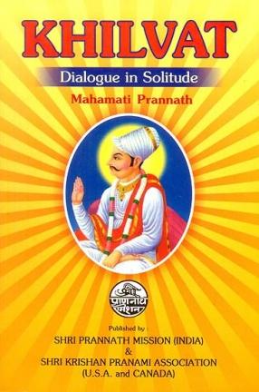 Khilvat: Dialogue in Solitude