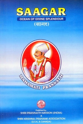 Sagar: Ocean of Divine Splendour