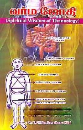 Varma Joti: Spiritual Wisdom of Thanuology