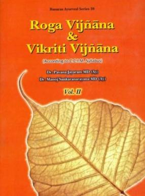 Roga Vijnana and Vikriti Vijnana: According to C.C.I.M Syllabus, Volume II