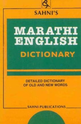 Sahni's Marathi English Dictionary