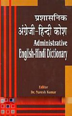 Prasasanika Angreji-Hindi Kosa; Administrative English-Hindi Dictionary
