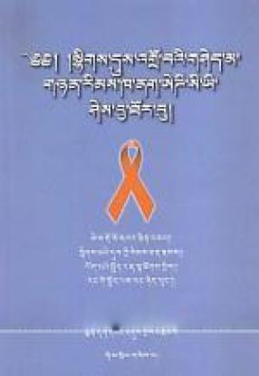 Snigs dus 'Gro ba'i Gsed ma Gnan Rims kha nag EDi-si yi ses bya Thor bu: Brief Awareness and Viewpoint of Tibetan Medicine on AIDs.