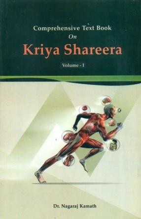 Comprehensive Text Book of Kriya Shareera (Volume I)