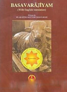 Basavarajiyam: With English Translation