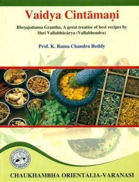 Vaidya Cintamani: Bhesajottama Grantha, A Great Treatise of Best Recipes by Shri Vallabhacarya (In 2  Volumes)
