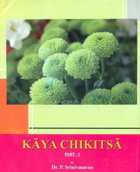 Kaya Chikitsa (In 2 Volumes)
