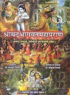 Srimadbhagavatamahapurana: Anvaya, Sabdartha, Slokartha Evam Tippani Sahita (In 2 Volumes)