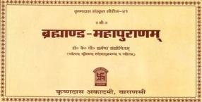 The Brahmanda Purana: Horizontal Edition