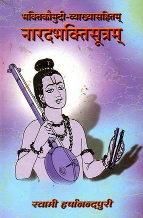 Narada Bhakti Sutram with Commentary in Sanskrit