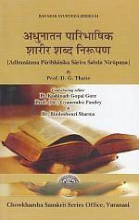 Adhunatana Paribhasika Sarira Sabda Nirupana