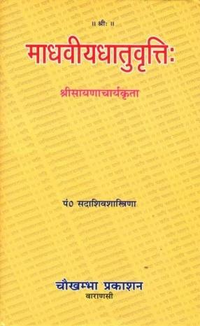Madhaviya Dhatu Vritti of Sayana (Sanskrit Only)