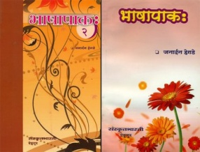 Ideal for Sanskrit Reading Practice (In 2 Volumes)