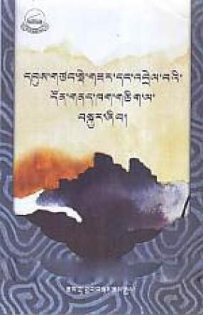 Dbus Gtsang Sde Gzar Gyi Don Gnad Bskyur Zhib (1720-1751)